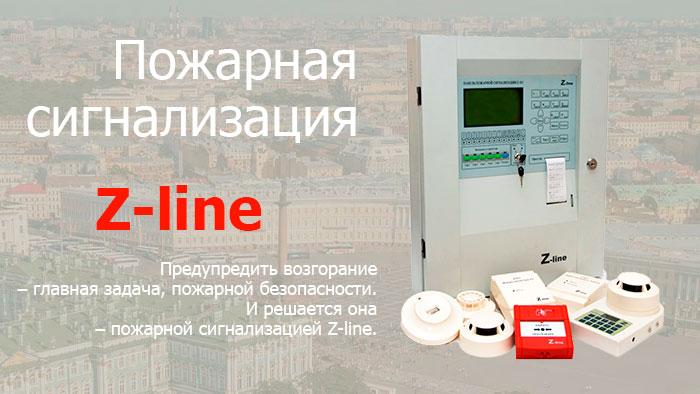 Пожарная сигнализация Z-line